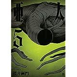 Amazon.co.jp: 亜人(5) 電子書籍: 桜井画門: Kindleストア
