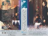 パッション・ダモーレ【字幕版】 [VHS]北野義則ヨーロッパ映画ソムリエのベスト1984年