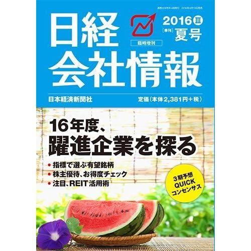 日経会社情報 2016年夏号 大判 2016年 07月号 [雑誌]