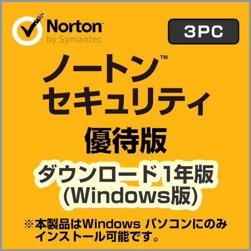ノートン セキュリティ 優待版 Windows版 (最新・3台版) [ダウンロード]