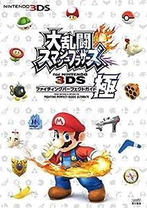 大乱闘スマッシュブラザーズ for NINTENDO 3DS ファイティングパーフェクトガイド・極 (ファミ通の攻略本)