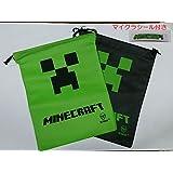 マインクラフト クリーパー 不織布 巾着2個セット(グリーン&ブラック)