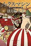 ノックス・マシン  電子オリジナル・コンデンス版 (角川書店単行本)