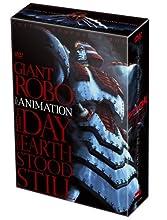 ジャイアント ロボ THE ANIMATION 地球が静止する日 CUSTOM COMPOSITE BOX [DVD]