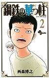 鋼鉄の華っ柱 2 (少年サンデーコミックス)