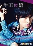 増田俊樹 2011年 カレンダー