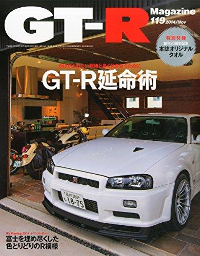 GT-R Magazine (ジーティーアールマガジン) 2014年 11月号
