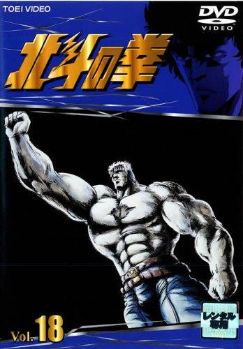 北斗の拳 Vol.18 [レンタル落ち]