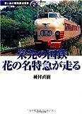 栄光の国鉄 花の名特急が走る 思い出の昭和鉄道風景2 (地球の歩き方 思い出の昭和鉄道風景)