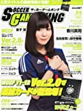 サッカーゲームキング vol.016 2013年 4/10号 [雑誌]