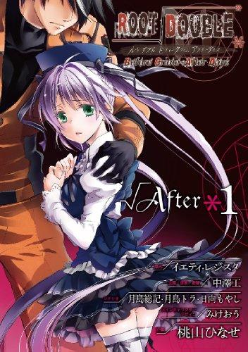ルートダブル Before Crime*After Days After (1) (ガンガンコミックスONLINE)