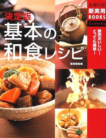決定版 基本の和食レシピ (主婦の友新実用BOOKS)