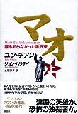 img - for MAO The Unknown Story = MAO : dare mo shiranakatta Mo Takuto [Japanese Edition] (Volume # 1) book / textbook / text book