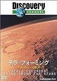 ディスカバリーチャンネル テラ・フォーミング-宇宙コロニーの実現- [DVD]