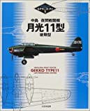 中島夜間戦闘機月光11型後期型 (モデラーズ・アイ)