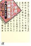 『第24回サラリーマン川柳ベスト10(第一生命)』について