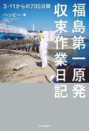 福島第一原発収束作業日記: 3.11からの700日間