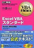 VBAエキスパート教科書 Excel スタンダード<CD-ROM付>
