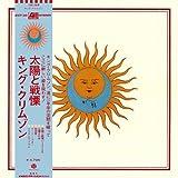 太陽と戦慄~40周年記念エディション(紙ジャケット仕様)(HQCD+DVD Audio)