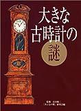 大きな古時計の謎