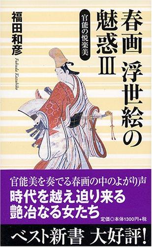 春画 浮世絵の魅惑〈3〉官能の悦楽美