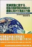 気候変動に関する将来の持続可能な枠組みの構築に向けた視点と行動―産業構造審議会環境部会地球環境小委員会中間とりまとめ