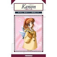 Kanon ��܂�̊X (�p���_�C���m�x���X 94)