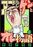 アゴなしゲンとオレ物語(2) (ヤンマガKCスペシャル)