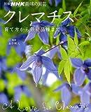 クレマチス—育て方から最新品種まで (別冊NHK趣味の園芸)