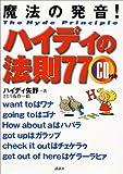 �n�C�f�B�̖@��77 (CD�t��)