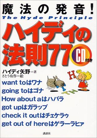 ハイディの法則77 (CD付き)