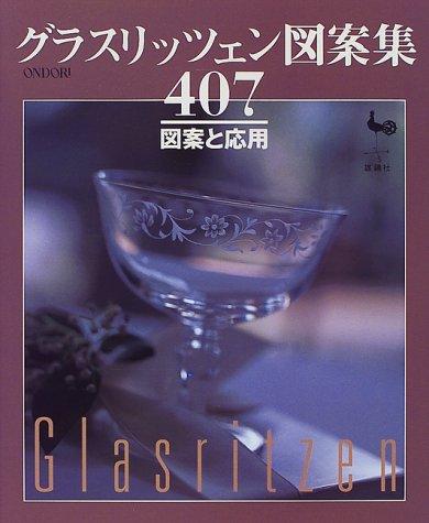 グラスリッツェン図案集407―図案と応用