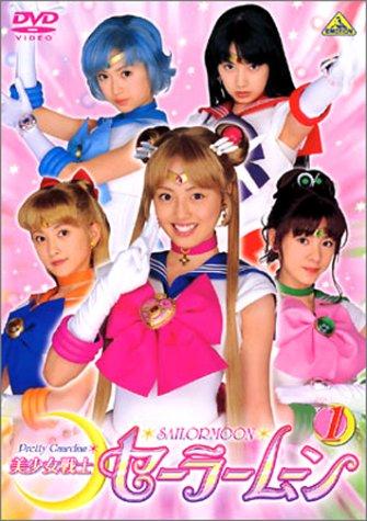 美少女戦士セーラームーン(1) [DVD]