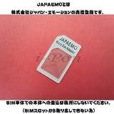 新型JAPAEMO製 マイクロSIMアダプタ ホワイト for Apple iPhone4 / iPad microSIMカー ドをSIMカードに変換するアダプタ 白