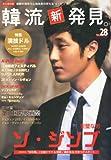 KEJ (コリア・エンタテインメント・ジャーナル) 別冊 韓流新発見。 Vol.28 2012年 11月号