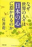 『なぜ世界の人々は「日本の心」に惹かれるのか』 呉善花