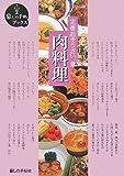 定番おそうざい 肉料理 (暮しの手帖ブックス)