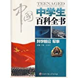 img - for Encyclopedia of Chinese high school students: scientific frontier military book / textbook / text book