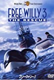 フリー・ウィリー3[DVD]