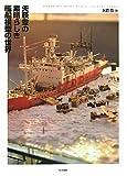 矢萩登の素晴らしき艦船模型の世界 【艦船】