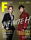 F to F (エフトゥエフ)2013年4月号