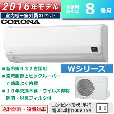 Wシリーズ CSH-W2516R(W)