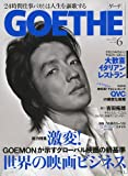 GOETHE (ゲーテ) 2009年 06月号 [雑誌]