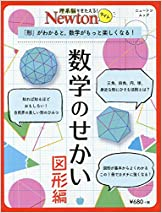 Newtonライト『数学のせかい 図形編』