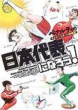 ペナルティのマイナースポーツ体験記 日本代表になろう!