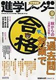 中学受験進学レーダー (2006-9)