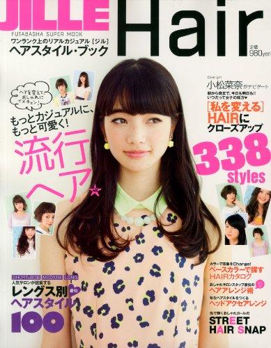 JILLE Hair 2013年号 大きい表紙画像