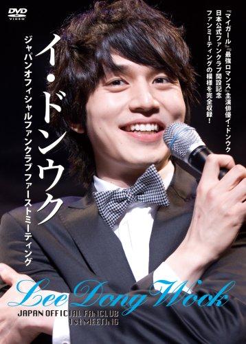イ・ドンウク JAPAN OFFICIAL FANCLUB 1st MEETING 〜2007.12.16 in TOKYO NAKANO SUNPLAZA [DVD]
