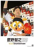 ジャイアンツ菅野智之カレンダー2016 ([カレンダー])