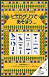 古代エジプト文字ヒエログリフであそぼう